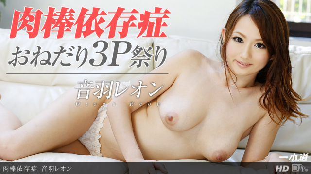 Japan Videos 1Pondo 120513_708 Otowa Leon - Cock addiction Jav Uncensored Download