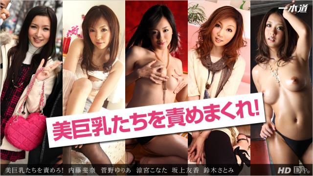 Japan Videos 1Pondo 120613_001 Satomi Suzuki Yuria Kanno Konata Suzumiya Yuuka Sakaue Ayana Naito