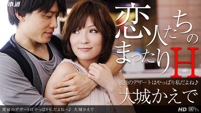 Japan Videos 1Pondo 121013_711 Kaede Ooshiro - Full Asian Porn Online