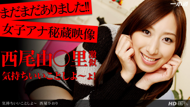 Japan Videos 1Pondo 121213_713 - Kaori Nishio - Japanese Adult Videos