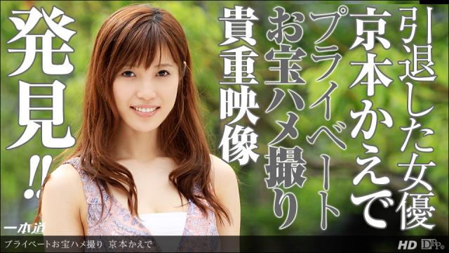 Japan Videos 1Pondo 122613_722 Kaede kyomoto - Japanese Adult Videos