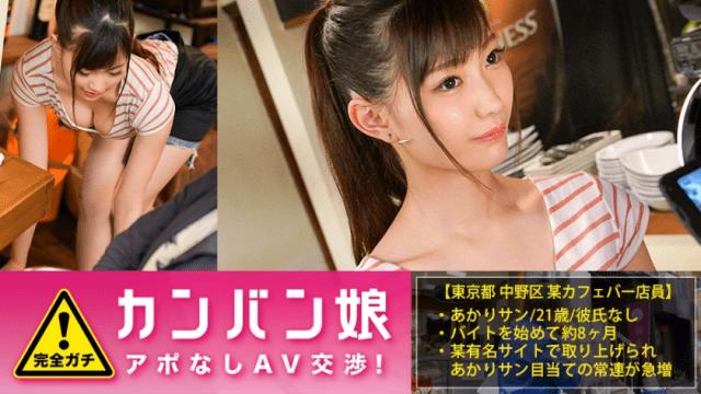 300MIUM-096 Miya Shuri Jav Online 100% Completely Gashi! Rumored amateur fierce kawa Signboard daughter has no apo - Jav HD Videos