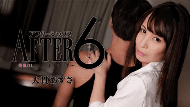 Heyzo 1883 Azusa Onuki AFTER 6 Sucking on beautiful skin OL