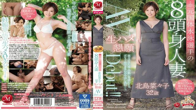 Madonna JUY-705 Kitajima Nanako Former national swimmer 8 head married woman Nanjima Nanako 32-year old student begging solicit AV Debut