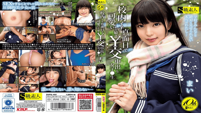 SkyuShiroto SUPA-402 The Cute In school Serious And Cute Girl Is A Lady Who Gets Lucky