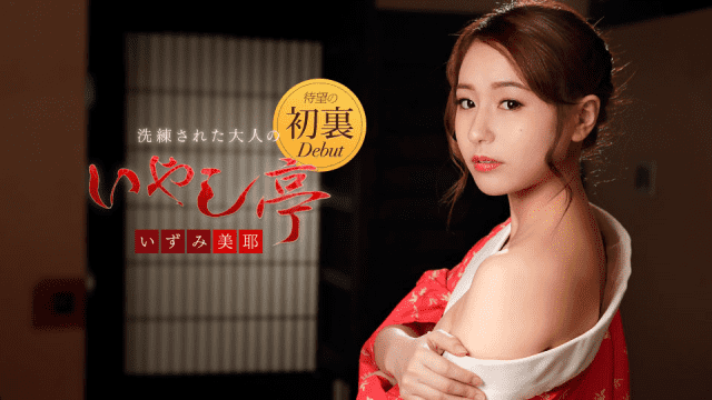 Caribbeancom 122118-815 Iyumi Miya Sophisticated adult is healing shrine I will lick it up to my heart is content