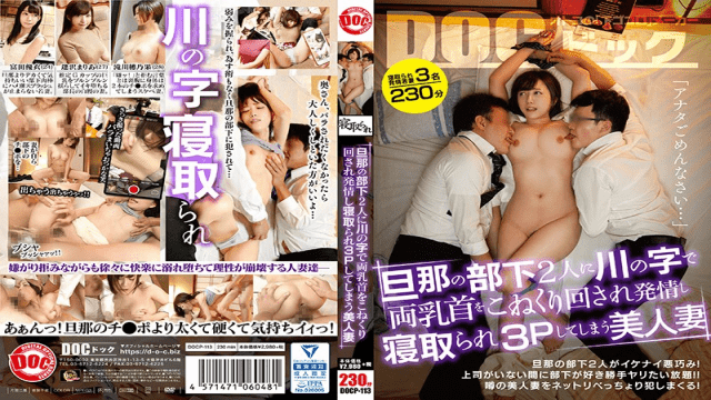 FHD Prestige DOCP-113 A Beautiful Wife Who Is Knocked Down By Two Nipples In A River Character