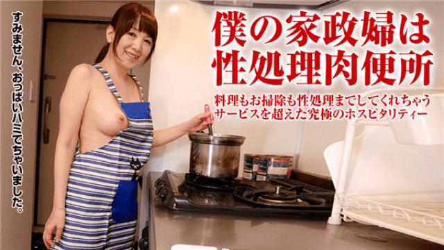 Pacopacomama 121617_188 Miyamae Yukie Make a naked apron for a domestic woman and play mischief - Jav HD Videos