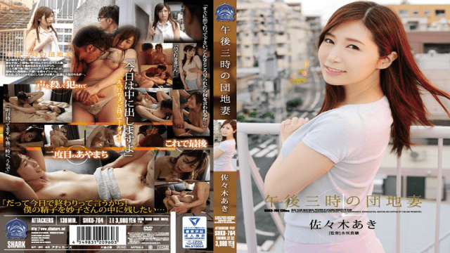 Attackers AV SHKD-764 Aki Sasaki AV Completion Wife Of Aki Sasaki At 3 O'clock In The Afternoon - Jav HD Videos