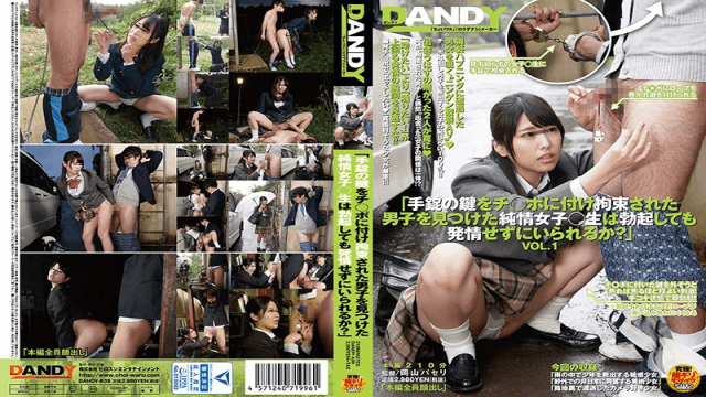 Dandy DANDY-639 Jujie Female Student Who Found A Restrained Boy Who Puts The Key Of The Handcuff In The Cheeks Can You Live Without Euthrusting Even If You Erect VOL.1