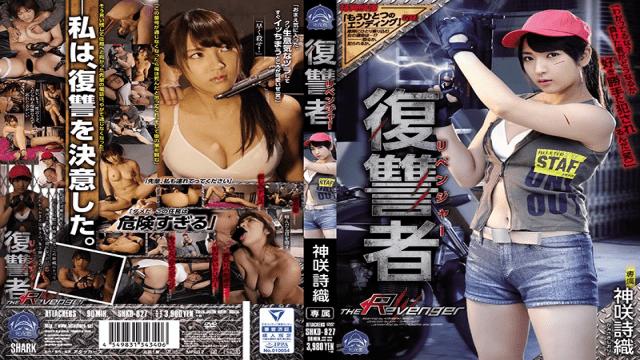 Attackers SHKD-827 Avenger Shinkisaki Poetry