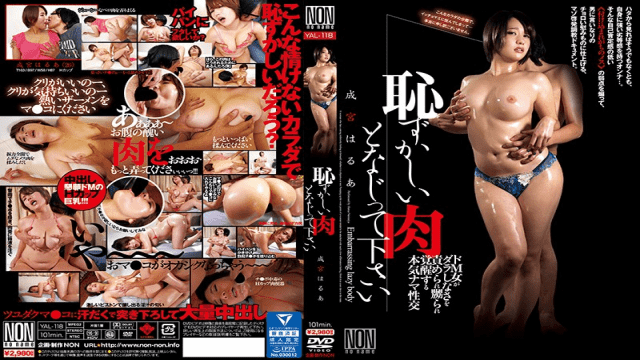 FHD Non YAL-118 Narimiya Haruha Please Embarrass Meat With Embarrassing Meat
