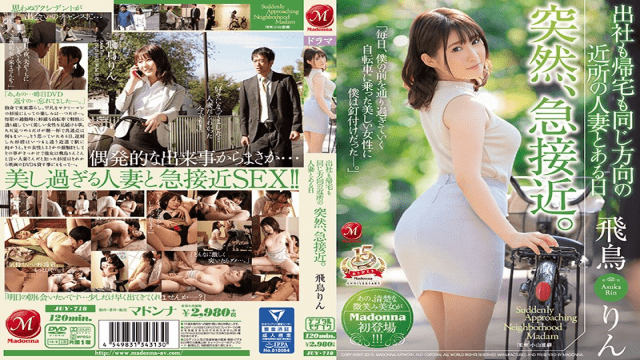 Madonna JUY-718 Suddenly, Suddenly A Sudden Approach With A Neighboring Married Woman In The Same Direction Both In The Office And Home Asuka Rin