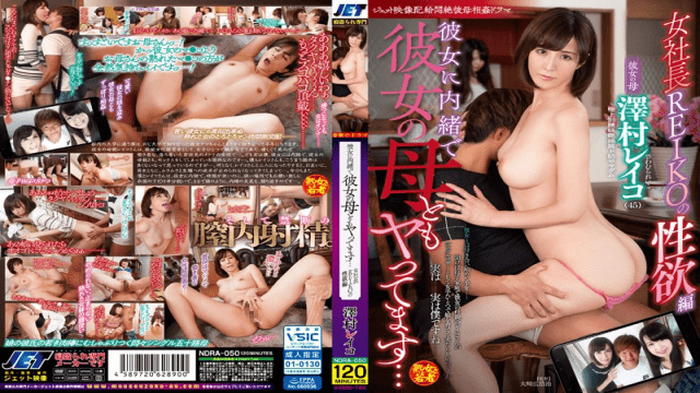 JETVideo NDRA-050 Sawamura Reiko I Am Also Quietly Talking To Her Mother Her Female President REIKO is Sexual Desire