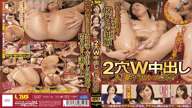 FHD Ro-tasu WA-349 Two Holes W Creampie Wife Married Anal Esthetic