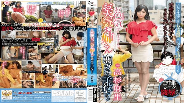 FHD GloryQuest GVG-801 Megumi Weather Sister And Bad Brush Child Actors Mari Takasugi