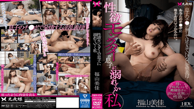FHD Kouyachou YST-174 Mika Fukuyama Who Is Drowning In My Son Of Sexual Desire Monster
