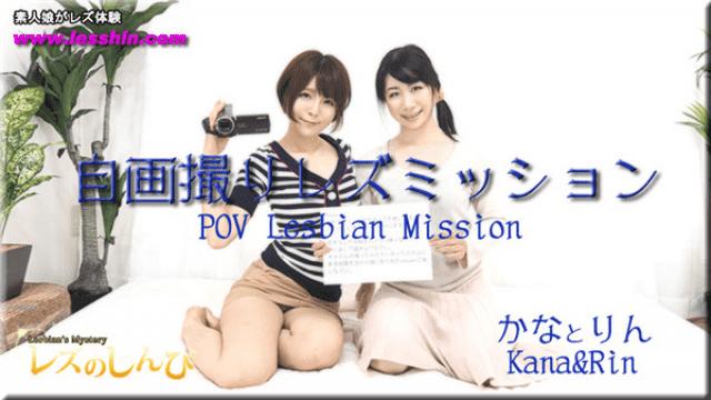Heydouga 4092-PPV809 Lesbian Shinpakanarin Self portrait Les Mission Kana and Rin chan