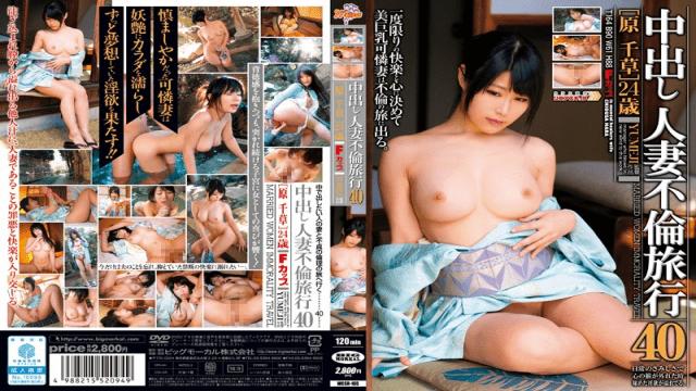 BigMorkal MCSR-165 Adultery AV Chigusa Hara Married Affair Travel Pies 40 Original Chigusa - Jav HD Videos