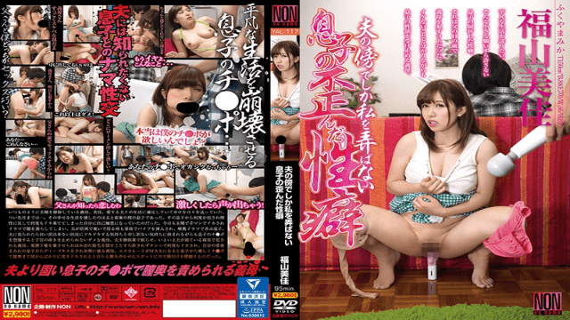 FHD Non YAL-117 Mika Fukuyama Distorted Idiosyncrasies Of My Son Who Does Not Play With Me Only By Her Husband