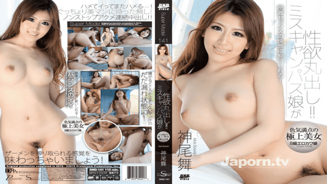 Super Model Media SMBD-141 Miss campus daughter libido half assed Mai Kamio