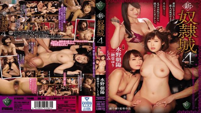 HD Attackers RBD-892 New Slave Castle 4 Akane Mochida Asahi Mizuno Yuri Nikaido - Jav HD Videos