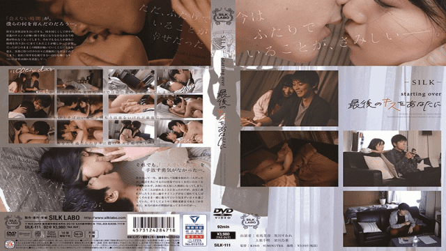 Silk Labo SILK-111 Starting Over Last Kiss To You