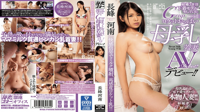 Tameike Goro MEYD-466 Nagamine Kanan G cup Rocket Breasts Breastfeeding Young Wife AV Debut Who Had Been Underwear Model For The Third Year Of Marriage