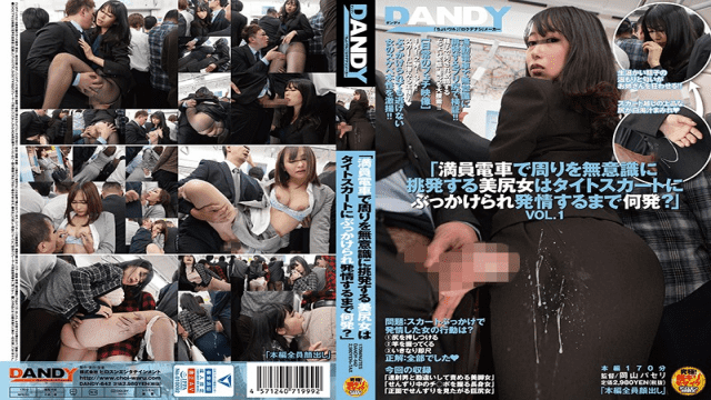 FHD Dandy DANDY-642 How Beautiful Girls Unconsciously Provoke Their Surroundings On Crowded Trains Tackled By Tight Skirts And How Long Until They Get Estrus VOL.1