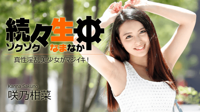 HEYZO 1417 Kanna Sakuno One after another Inspiration of true nymphosome beautiful girls magically