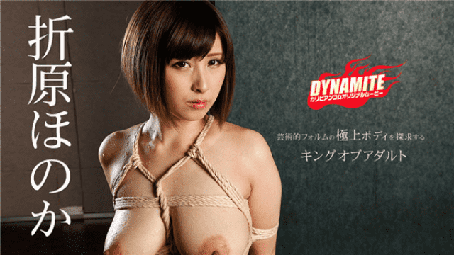 Caribbeancompr 111517_002 Honoka Orihara Jav Uncensored H - cup in the dynamite series the perfect body, appears blame on a beautiful body tied up with a tortoise shell tied