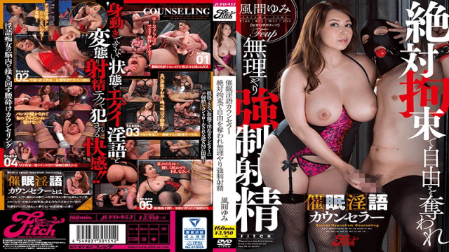 Fitch JUFD-953 Yumi Kazama Hypnotic Speech Counselor Absolutely Forced Ejaculation Kazama Yumi Forcibly Deprived Of Freedom By Absolute Detention