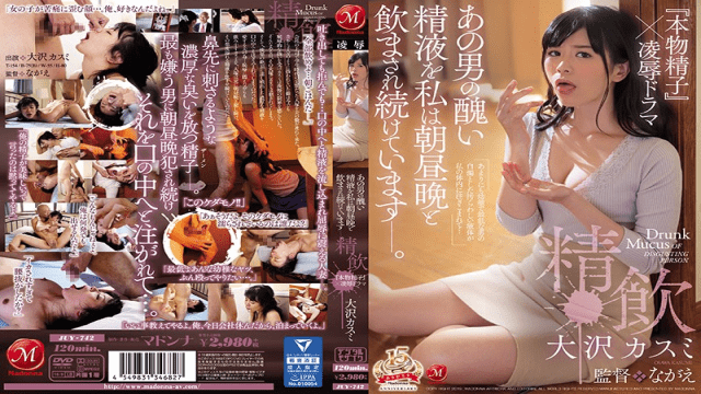 FHD MADONNA JUY-742 I Keep Drinking Me Ugly Semen Of Men In The Morning Lunch And Night.Precise Drink real Sperm Insult Drama Osawa Kasumi