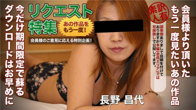 H0930 ki190119 Naughty 0930 request Works