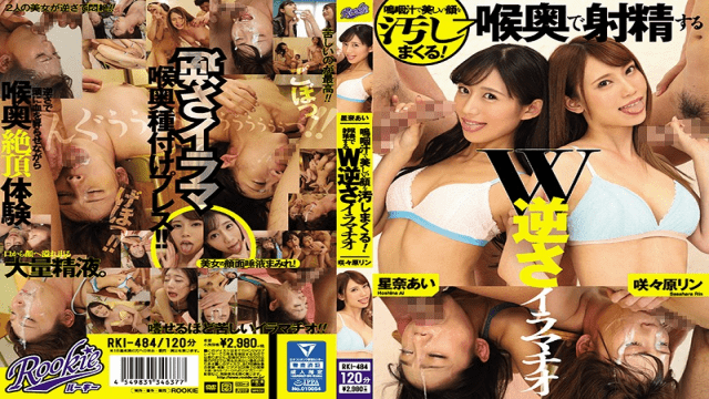 FHD ROOKIE RKI-484 It Makes A Beautiful Face Stink With A Squeezed Juice!Injured In The Back Of The Throat W Well Inverted Deep Sexy Ai Hoshina Rin Sasahara