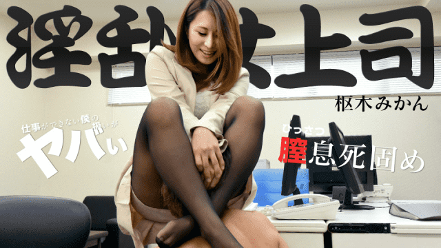Caribbeancom 012519-847 Nasty lady boss I can not work I can not handle it Mikan Kuriki