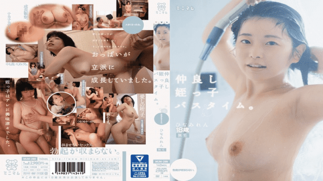 Minimum MUM-288 Hinami Ren  Good Friend Niece Bath Time Erection Does Not Fit Hinamiren Hairless