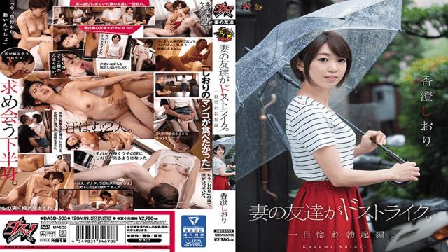 FHD Das DASD-503 Shiori Kagami My Wife is Friend Strikes AwayA Love At First Sight And An Erection Version