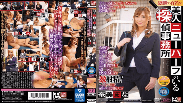 TRANSCLUB TCD-213 Amami Mana Detective office with famous beauty transsexual shemale If you squeeze information and semen from bad guys with anal sex