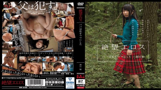 HopelessErotica/DaydreamTribe ZBES-040 Desperation Eros Papa Made Me A Mother Saikawa Ayu