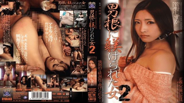 Attackers RBD-199 Kanno Two Quiet Woman Was Kicked In The Penis Discipline