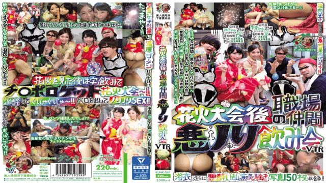Kunka KUNK-068 Workplace Colleagues After Fireworks Fight Bad Drinking Party VTR Misa Yuzu Amateurs Used Used Underwear Love Party