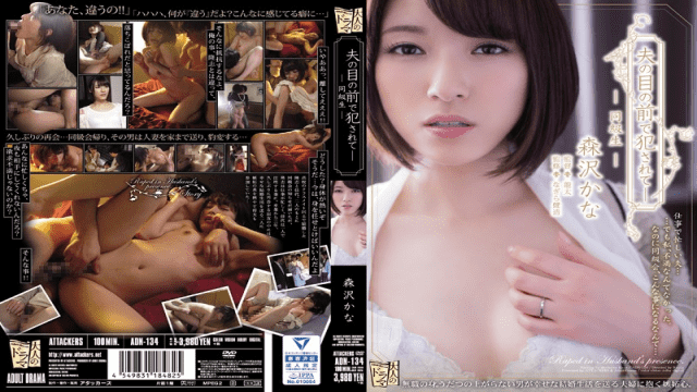 Attackers ADN-134 Kanako Iioka Being Fucked In Front Of Her Husband Classmate