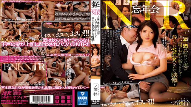 [English Sub] TameikeGoro MEYD-371 A Picture That A Wife Who Can Not Drink Even A Single Drop Can Not Refuse The Boss's Refusal To Get Intoxicated And Sexed