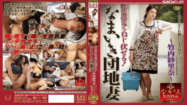 [English Sub] NagaeStyle NSPS-208 I Twist One's Arm In Dick Takeuchi Gauze Rina Cheeky Apartment Wife