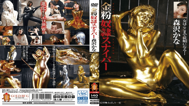 FHD Goldbugs/Mousozoku ABG-001 Gold Powder Wonder If Slaves Sniper Morisawa