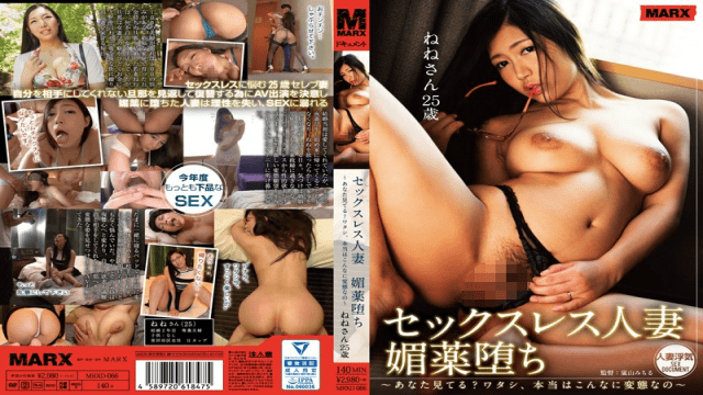 FHD MarxBrothers MRXD-066 Sakura Nene Sexless Married Aphrodisiac Falls Are You Watching I This Is Really Such A Metamorphosis