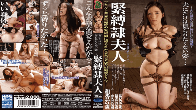 FHD BigMorkal KUSR-040 A Figure He Does Not Want To Be Seen Only By Her Husband Bondage Slave - Jav HD Videos