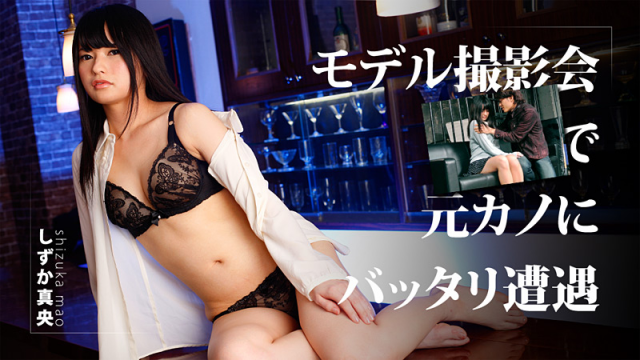 [Heyzo 0510] Mao Sizuka Ex-Girlfriend at a model photo session  - Jav HD Videos