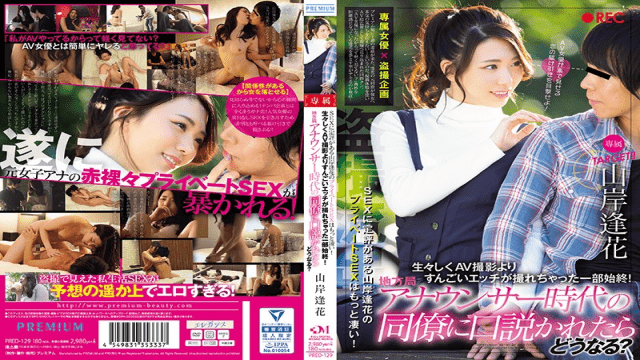 PREMIUM PRED-129 Aika Yamagishi Private SEX With A Reputation For SEX Is More Amazing!Lively And Vividly Than The AV Shoot I Got A Horny Etch And A Whole Part Of It